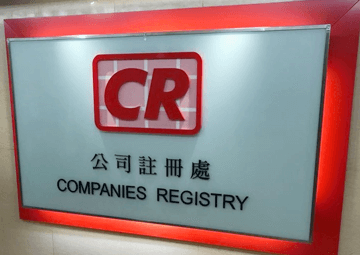 Only US$ 32 for Business Registration Certificate of Hong Kong Company